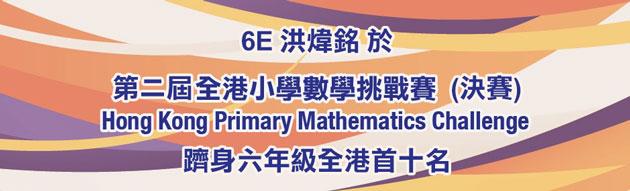 6E 洪煒銘 於 第二屆全港小學數學挑戰賽(決賽) 躋身六年級全港首十名