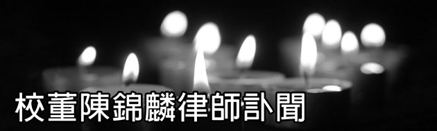 校董陳錦麟律師訃聞