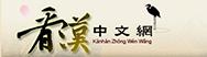 看漢中文網