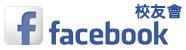 校友會 facebook