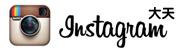 大天instagram
